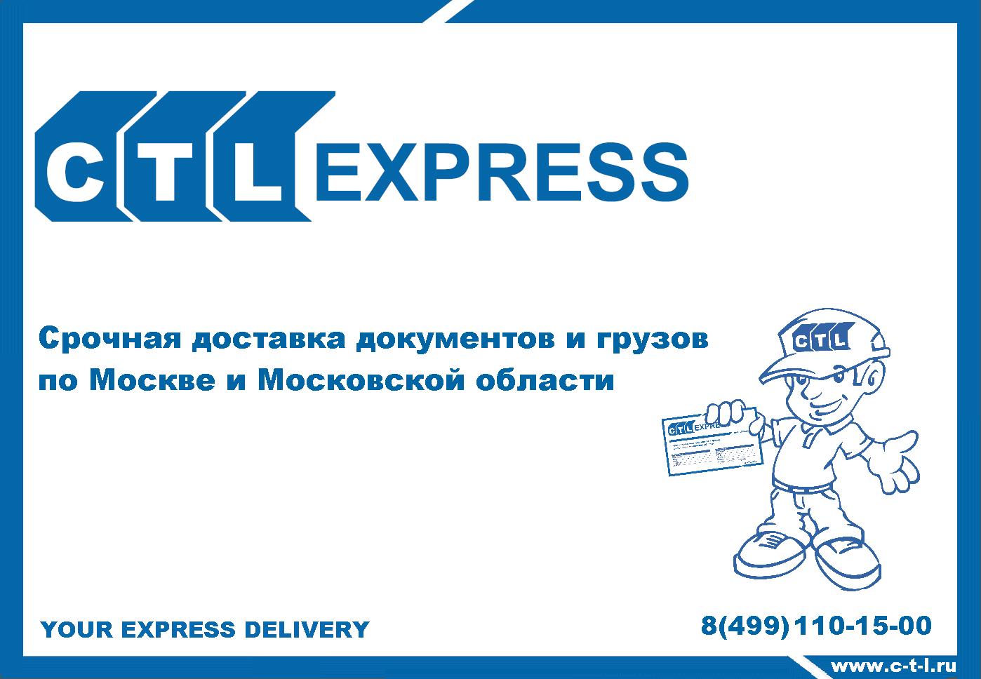 доставка корреспонденции в конвертах CTL-express